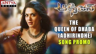 The Queen Of Dhaba (Adhirindhe) Song Promo | Oxygen Songs | Gopi Chand, Anu Emmanuel, Raashi Khanna - ADITYAMUSIC