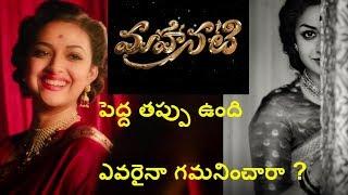 Big Mistake In Mahanati Movie | Savitri's Biopic | Nag Ashwin | Keerthi Suresh | Tollywood Updates - RAJSHRITELUGU