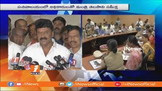 Minister Talasani Srinivas Yadav Review Meeting With Officials On Ujjaini Mahankali Bonalu | iNews - INEWS