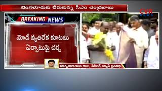 AP CM Chandrababu Arrived to Bangalore | Deve Gowda and Kumaraswamy | CVR NEWS - CVRNEWSOFFICIAL