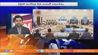 Niti Aayog Meeting Ends In Presence Of Pm Narendra Modi In Delhi | iNews - INEWS