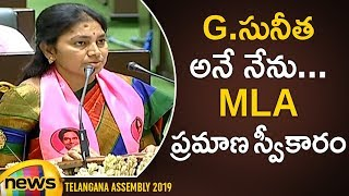 TRS MLA Gongidi Sunitha Takes Oath as MLA In Telangana Assembly | MLA's Swearing in Ceremony Updates - MANGONEWS