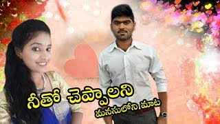 Neetho Cheppalani II A Telugu Latest short film 2018 II South Reels II - YOUTUBE