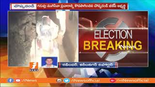 Bodiga Shobha Meting With Communities In Choppadandi After Election Code Ends | Police Warns | iNews - INEWS