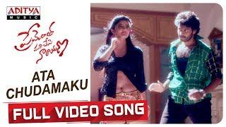 Ata Chudamaku Full Video Song || Prementha Panichese Narayana || Jonnalagadda Harikrishna, Akshitha - ADITYAMUSIC