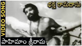 Bhakta Ramadas Songs -  పాహిమాం శ్రీరామ - Chittor V Nagaiah | Classical Hit Songs - RAJSHRITELUGU
