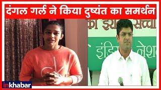 Chautala Family Rift: Dangal Girl Babita Phogat, Dushyant Chautala के समर्थन में उतरी - ITVNEWSINDIA