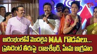 Rajasekhar And Hema Serious On MAA President Naresh | TeluguOne - TELUGUONE