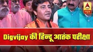 Sadhvi Pragya or Digvijaya Singh? Who will win battle of Bhopal | Master Stroke - ABPNEWSTV