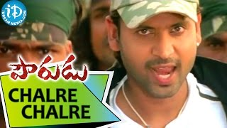 Pourudu Songs - Chalre Chalre Video Song - Sumanth, Kajal Aggarwal | Mani Sharma - IDREAMMOVIES