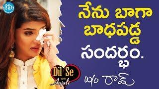 నేను బాగా బాధపడ్డ సందర్భం - Lakshmi Manchu || Dil Se With Anjali - IDREAMMOVIES