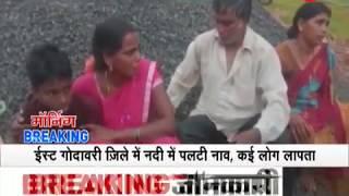 Morning Breaking: Ten missing after boat turns turtle in Godavari river - ZEENEWS