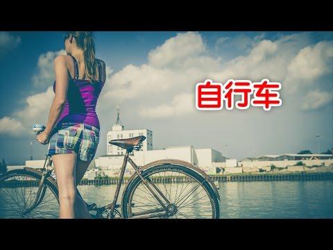在美国如何安全骑行自行车