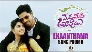 Meda Meeda Abbayi - Ekaanthama promo song | Allari Naresh | Nikhila - idlebrain.com - IDLEBRAINLIVE