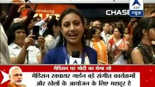 Modi's mega show l Madison awaits PM Modi's arrival - ABPNEWSTV