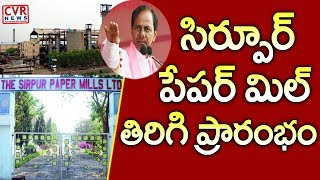 సిర్పూర్ పేపర్ మిల్ తిరిగి ప్రారంభం .| Sirpur Paper Mill To Reopened in Kumaram Bheem Asifabad | CVR - CVRNEWSOFFICIAL