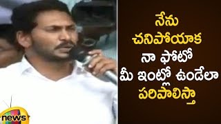 YS Jagan Emotional Promise To AP People | Samara Shankaravam In Anantapur | AP Elections |Mango News - MANGONEWS