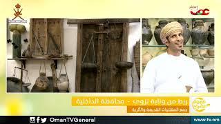 ربط مباشر من محافظة الداخلية مع محمد أمبوسعيدي   هاوي لجمع المقتنيات القديمة والأثرية