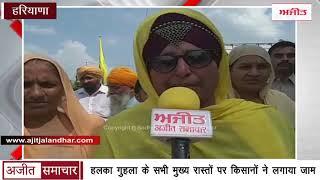 Video - Halka Guhla के सभी मुख्य रास्तों पर Farmers ने लगाया जाम