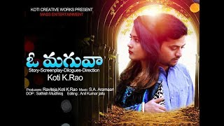 O Maguva - Latest Telugu Short Film 2018 || Directed By Koti K Rao - YOUTUBE
