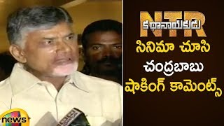 Chandrababu Shocking Comments on Balakrishna NTR Kathanayakudu Movie | AP CM Comments on NTR Bio Pic - MANGONEWS