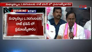 KCR Likely to Take Oath As Telangana CM Tomorrow | CVR News - CVRNEWSOFFICIAL