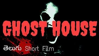 GHOST HOUSE || Telugu short film || - YOUTUBE