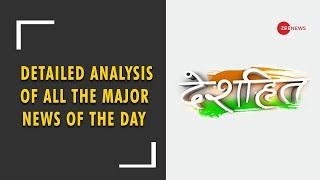 Deshhit: Watch detailed analysis of all the major news of the day, November 15th, 2018 - ZEENEWS