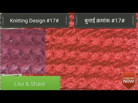 Knitting Design #17# (HINDI)