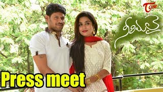 Neelimalai Movie Press meet || Anand Krishna ||  Shilpa - TELUGUONE