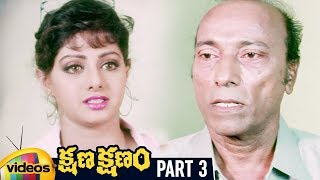 Kshana Kshanam Telugu Full Movie HD | Venkatesh | Sridevi | RGV | Keeravani | Part 3 | Mango Videos - MANGOVIDEOS