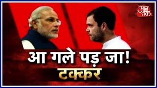 Rajeev Tyagi ने गले मिलना चाहा तो भाग निकले Sambit Patra और जोड़े हाथ ! Rahul गले मिले या गले पड़े ? - AAJTAKTV