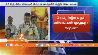 CM Chandrababu Inspirational Speech at TDP Gnana Bhari Meeting | Vijayawada | iNews - INEWS