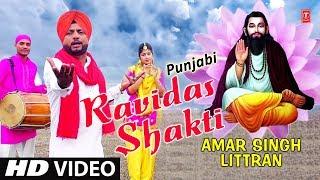 Ravidas Shakti, Punjabi Ravidas Bhajan, AMAR SINGH LITTRAN I HD Video Song, Mera Satguru Kanshi Wala - TSERIESBHAKTI