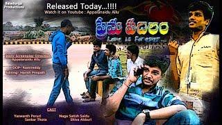 Prema Padilam 2017 Latest Telugu Shortfilm by Appalanaidu Allu - YOUTUBE