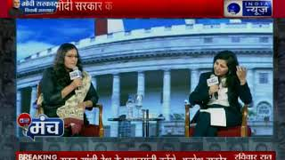 India News Manch: रोज़गार के मुद्दे पर मोदी सरकार गंभीर है - सुभ्रस्था शिखर - ITVNEWSINDIA