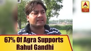 Mood of India on no-confidence motion: 67 percent of Agra supports Rahul Gandhi - ABPNEWSTV
