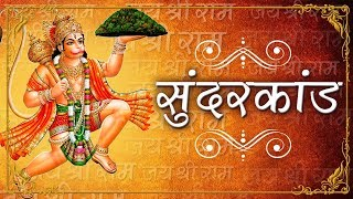SHRI SUNDERKAND PATH - Saturday Special - श्री सुन्दरकाण्ड पाठ - Hanuman Bhajans - THEDIVINEINDIA