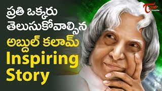 The Missile Man Dr A P J Abdul Kalam's Inspiring Story In Telugu | Birthday Special | TeluguOne - TELUGUONE