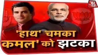 BJP को Rajasthan, Chattisgarh और Madhya Pradesh में  लग सकता है बड़ा झटका ! Exit Poll 2018 - AAJTAKTV