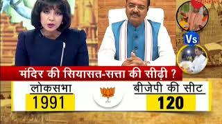 UP Deputy CM Keshav Prasad Maurya speaks to Zee News - ZEENEWS