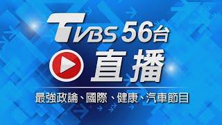 TVBS新聞56頻道