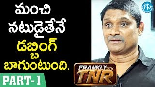 Dubbing Artist RCM Raju Interview - Part #1 || Frankly With TNR  || Taking Movies With iDream - IDREAMMOVIES