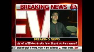 Censor Board Disappointed With Bhansali For Showing Movie To Many Without Getting Passed - AAJTAKTV