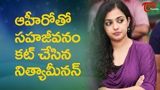 Nithya Menon Breaks Live-In Relationship With HIM #FilmGossips - TELUGUONE