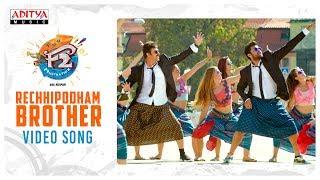 Rechipodham Brother Video Song || F2 Video Songs || Venkatesh, Varun Tej, Anil Ravipudi || DSP - ADITYAMUSIC