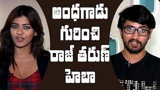 Raj Tarun and Hebah Patel about Andhagadu    Andhhagadu    #RajTarun - IGTELUGU