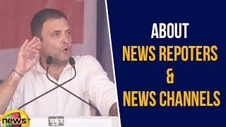 Rahul Gandhi about News Reporters and News Channels over Nirav Modi Issue | Mango News - MANGONEWS