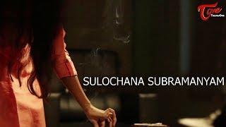 Sulochana Subramanyam   Latest Telugu Short Film 2019   by Filmmaker Napolean   TeluguOne - TELUGUONE