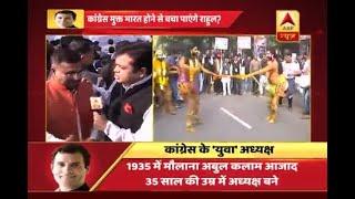 Rahul Gandhi's Coronation: Alok Sharma congratulates one and all - ABPNEWSTV